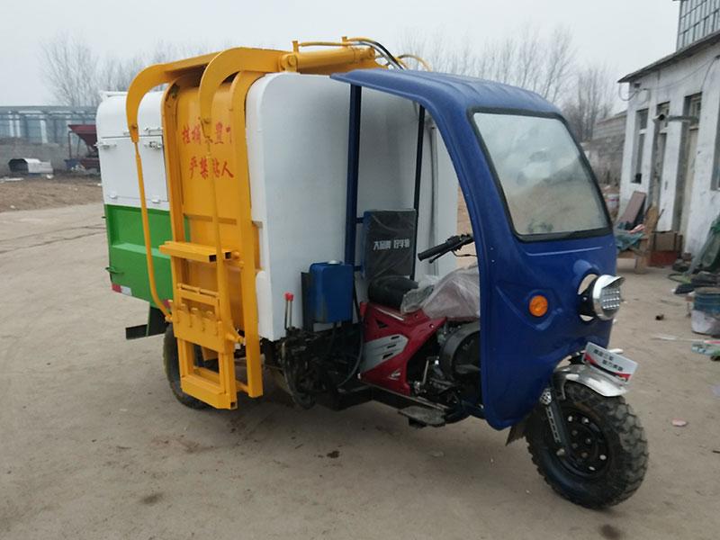 機動摩托三輪環衛垃圾車